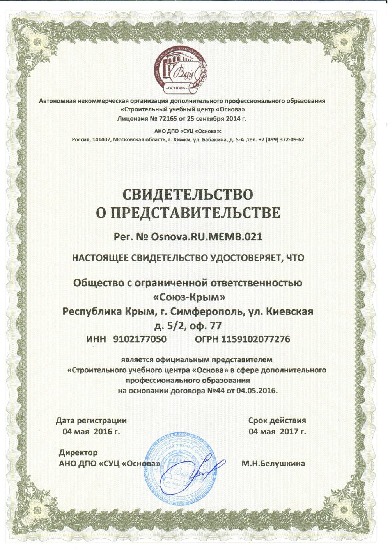 Свидетельство о представительсте Союз-крым
